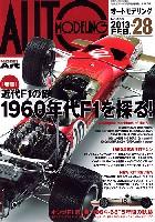 モデルアートAUTO MODELINGオートモデリング Vol.28 特集 近代F1の礎 1960年代F1を探る!