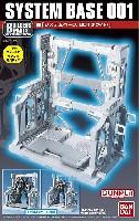バンダイビルダーズパーツシステムベース 001 (ホワイト)