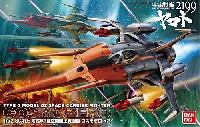 バンダイ宇宙戦艦ヤマト 2199零式52型 空間艦上戦闘機 コスモゼロ α2