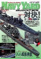 ネイビーヤード Vol.22 特集 史実と仮想もとりまぜて、模型で繙く 対決! 艦船アレとコレっ
