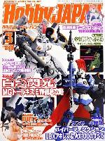 ホビージャパン月刊 ホビージャパンホビージャパン 2013年3月号