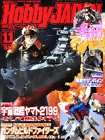 ホビージャパン月刊 ホビージャパンホビージャパン 2013年11月号