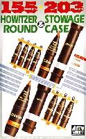 AFV CLUB1/35 AFV シリーズ155mm 203mm 榴弾砲 運搬用ラウンドケース