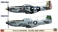 P-51D/K ムスタング パシフィック エーセス コンボ (2機セット)