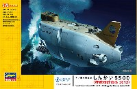 ハセガワサイエンスワールド シリーズ有人潜水調査船 しんかい6500 (推進器改造型 2012)