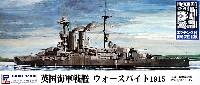 英国海軍 クイーン・エリザベス級戦艦 ウォースパイト 1915 (エッチングパーツ付)