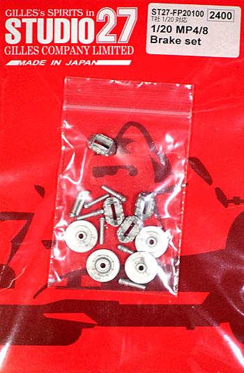 マクラーレン MP4/8 ブレーキセット (タミヤ対応)メタル(スタジオ27F-1 ディテールアップパーツNo.FP20100)商品画像