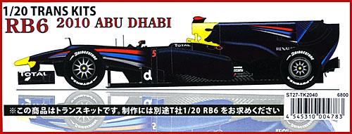 レッドブル RB6 2010 アブダビGP トランスキットトランスキット(スタジオ27F-1 トランスキットNo.TK2040)商品画像