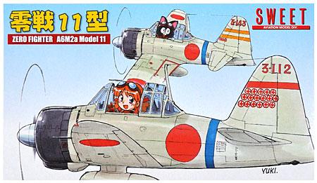 零戦 11型プラモデル(SWEET1/144スケールキットNo.032)商品画像