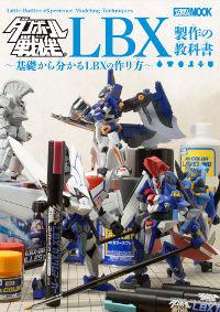 ダンボール戦機 LBX製作の教科書本(ホビージャパンHOBBY JAPAN MOOKNo.486)商品画像
