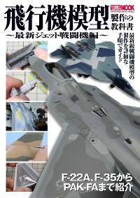 飛行機模型製作の教科書 - 最新ジェット戦闘機編 -本(ホビージャパンHOBBY JAPAN MOOKNo.488)商品画像
