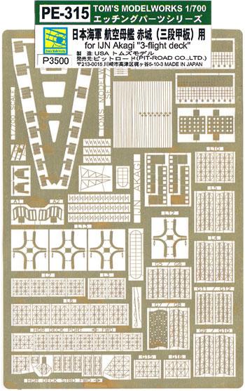 日本海軍 航空母艦 赤城 三段甲板用 エッチングパーツエッチング(トムスモデル1/700 艦船用エッチングパーツシリーズNo.PE-315)商品画像