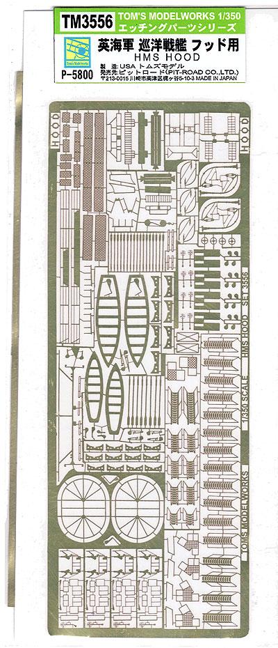 英海軍 巡洋戦艦 フッド用エッチング(トムスモデル1/350 艦船用エッチングパーツシリーズNo.TM3556)商品画像