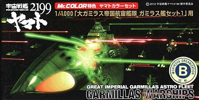 大ガミラス帝国航宙艦隊 ガミラス艦用 カラーセット 1塗料(GSIクレオスヤマトカラーNo.CS883)商品画像
