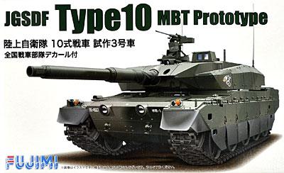 陸上自衛隊 10式戦車 全国戦車部隊デカール付プラモデル(フジミ1/72 ミリタリーシリーズNo.旧72M-010)商品画像