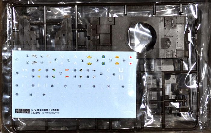 陸上自衛隊 10式戦車 全国戦車部隊デカール付プラモデル(フジミ1/72 ミリタリーシリーズNo.旧72M-010)商品画像_1