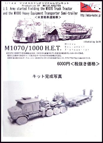 M1070/1000 H.E.T. (重装備輸送車)レジン(マツオカステン1/144 オリジナルレジンキャストキット (AFV)No.MATUAFV-055)商品画像