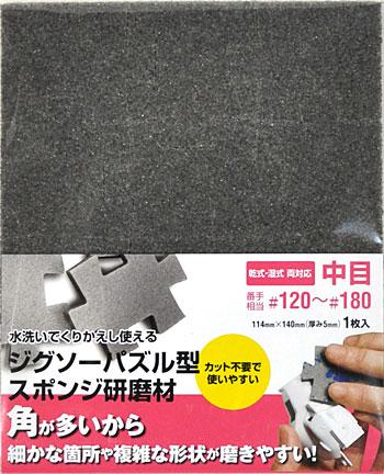 ジグソーパズル型 スポンジ研磨材 中目 (#120-#180 相当)スポンジヤスリ(3Mスポンジ研磨材No.O-11A)商品画像