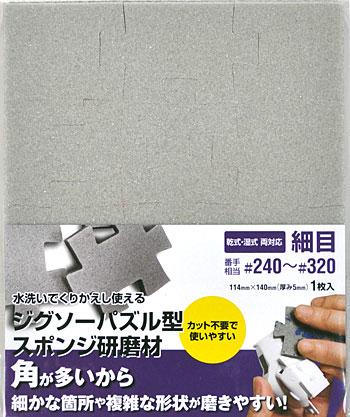 ジグソーパズル型 スポンジ研磨材 細目 (#240-#320 相当)スポンジヤスリ(3Mスポンジ研磨材No.O-11B)商品画像