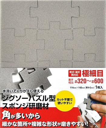 ジグソーパズル型 スポンジ研磨材 極細目 (#320-#600 相当)スポンジヤスリ(3Mスポンジ研磨材No.O-11C)商品画像