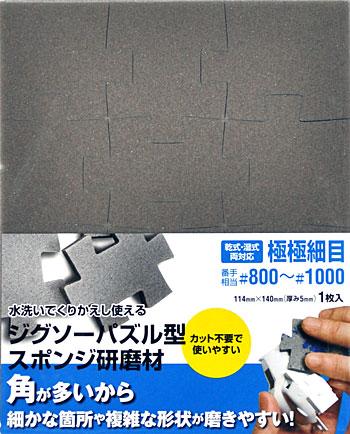 ジグソーパズル型 スポンジ研磨材 極極細目 (#800-#1000 相当)スポンジヤスリ(3Mスポンジ研磨材No.O-11D)商品画像
