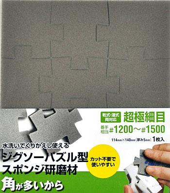 ジグソーパズル型 スポンジ研磨材 超極細目 (#1200-#1500 相当)スポンジヤスリ(3Mスポンジ研磨材No.O-11E)商品画像