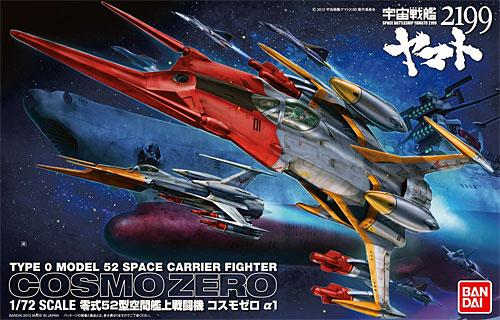 零式52型 空間艦上戦闘機 コスモゼロ α1 (古代機)プラモデル(バンダイ宇宙戦艦ヤマト 2199No.0181339)商品画像