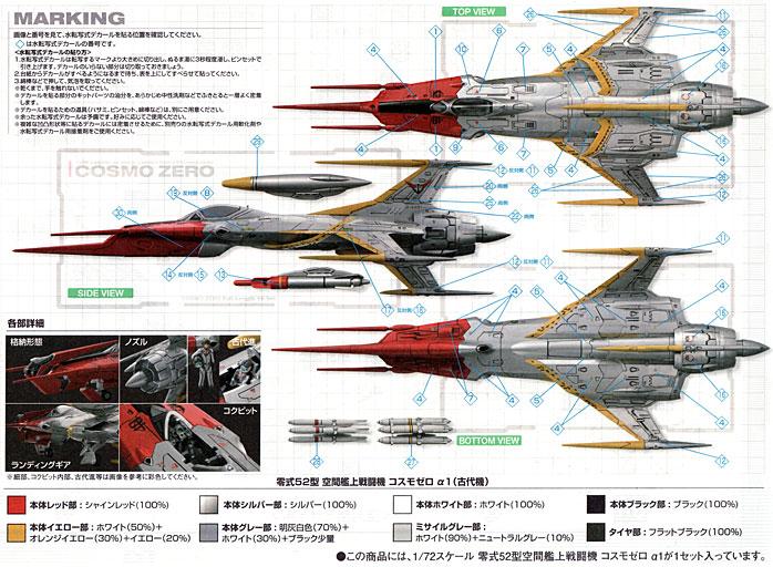 零式52型 空間艦上戦闘機 コスモゼロ α1 (古代機)プラモデル(バンダイ宇宙戦艦ヤマト 2199No.0181339)商品画像_3