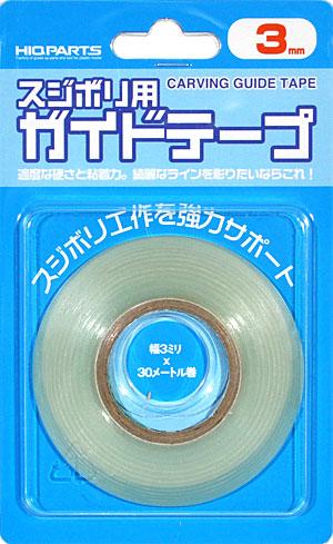 スジボリ用 ガイドテープ (3mm幅)粘着テープ(HIQパーツスジボリ・工作No.CGT-3MM)商品画像
