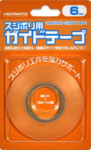 スジボリ用 ガイドテープ (6mm幅)粘着テープ(HIQパーツスジボリ・工作No.CGT-6MM)商品画像