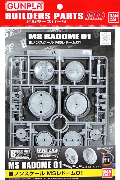 MSレドーム 01プラパーツ(バンダイビルダーズパーツNo.BPHD-020)商品画像