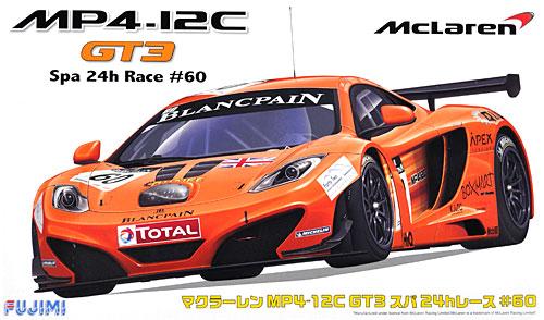 マクラーレン MP4-12C GT3 スパ24hレース #60プラモデル(フジミ1/24 リアルスポーツカー シリーズNo.旧074)商品画像