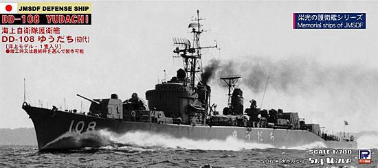海上自衛隊 護衛艦 DD-108 ゆうだち (初代)プラモデル(ピットロード1/700 スカイウェーブ J シリーズNo.J-062)商品画像
