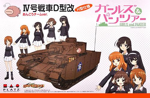 4号戦車 D型改 (H型仕様) あんこうチームver. (ガールズ&パンツァー)プラモデル(プラッツガールズ&パンツァーNo.GP-004)商品画像