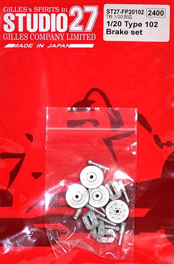 ロータス Type102 ブレーキセットメタル(スタジオ27F-1 ディテールアップパーツNo.FP20102)商品画像