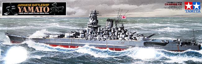 日本海軍 戦艦 大和プラモデル(タミヤ1/350 艦船シリーズNo.030)商品画像