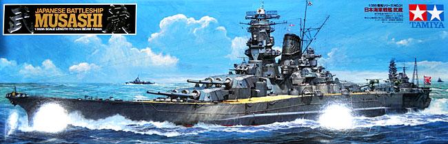日本海軍 戦艦 武蔵プラモデル(タミヤ1/350 艦船シリーズNo.031)商品画像