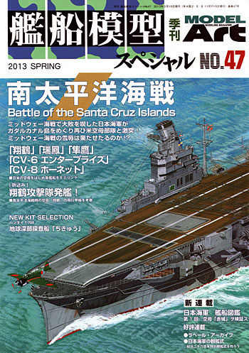 艦船模型スペシャル No.47 南太平洋海戦本(モデルアート艦船模型スペシャルNo.047)商品画像