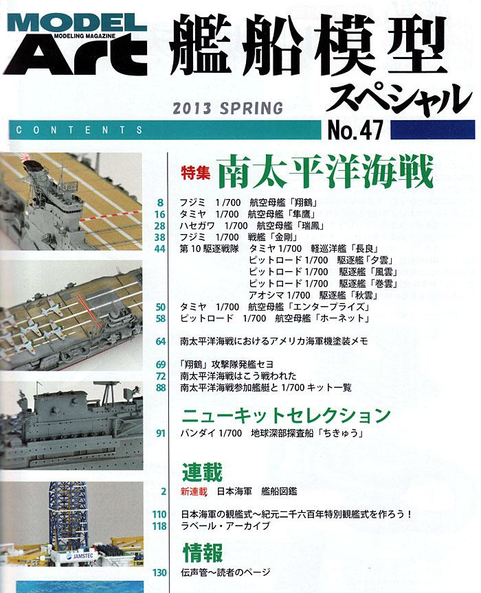 艦船模型スペシャル No.47 南太平洋海戦本(モデルアート艦船模型スペシャルNo.047)商品画像_1