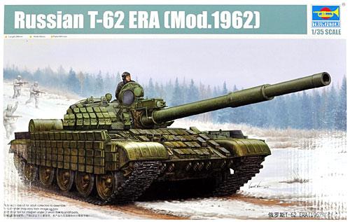 ソビエト T-62 ERA 主力戦車 1962プラモデル(トランペッター1/35 AFVシリーズNo.01555)商品画像