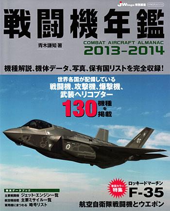 戦闘機年鑑 2013-2014本(イカロス出版イカロスムックNo.61790-98)商品画像