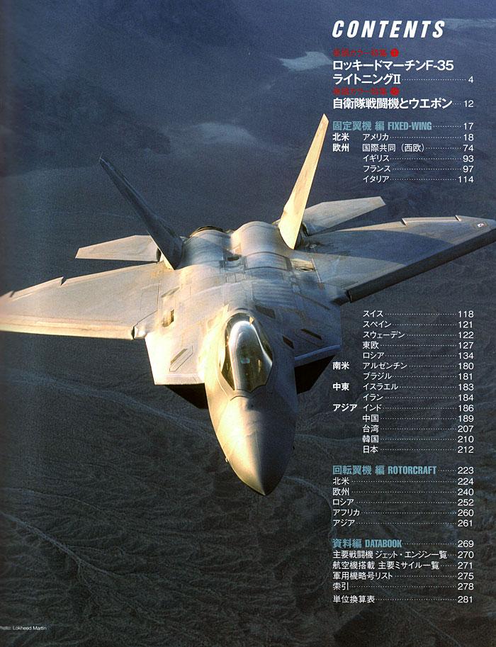 戦闘機年鑑 2013-2014本(イカロス出版イカロスムックNo.61790-98)商品画像_1