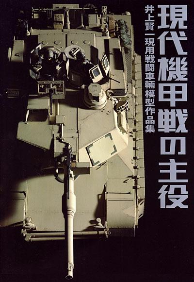 現代機甲戦の主役 井上賢一 現用戦闘車輛模型作品集本(ホビージャパンミリタリーNo.0576)商品画像