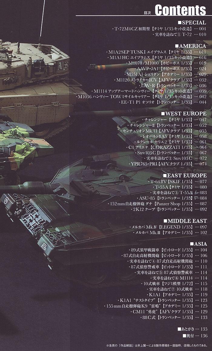 現代機甲戦の主役 井上賢一 現用戦闘車輛模型作品集本(ホビージャパンミリタリーNo.0576)商品画像_1