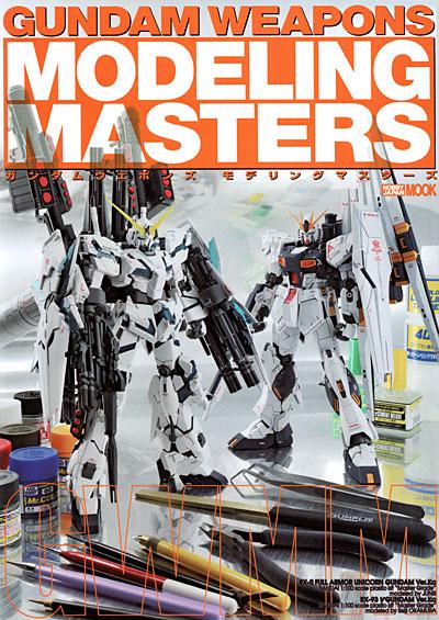 ガンダムウェポンズ モデリングマスターズ本(ホビージャパンGUNDAM WEAPONS (ガンダムウェポンズ)No.68145-91)商品画像