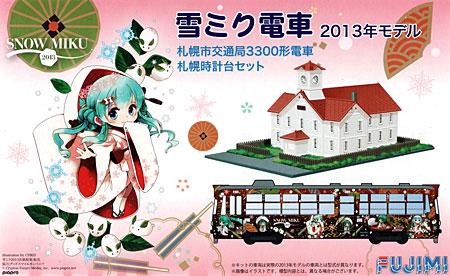 雪ミク電車 2013年モデル 札幌市交通局 3300形電車 札幌時計台セットプラモデル(フジミ雪ミク電車No.910055)商品画像