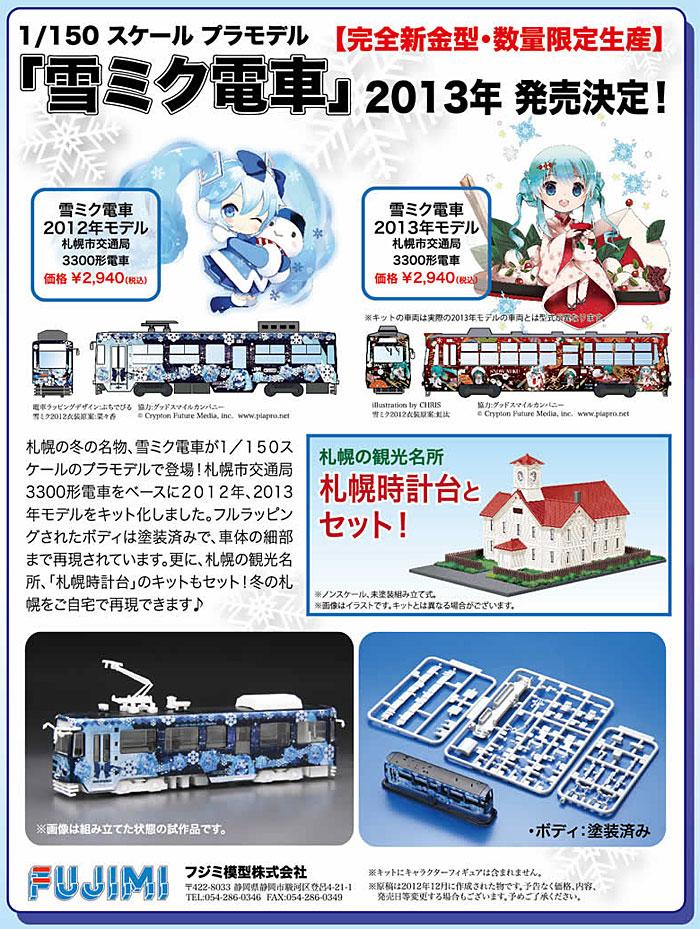 雪ミク電車 2013年モデル 札幌市交通局 3300形電車 札幌時計台セットプラモデル(フジミ雪ミク電車No.910055)商品画像_3