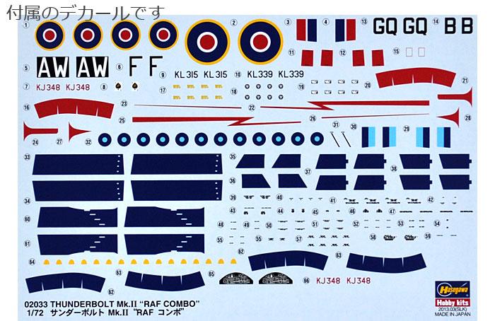 サンダーボルト Mk.2 RAF コンボ (2機セット)プラモデル(ハセガワ1/72 飛行機 限定生産No.02033)商品画像_1