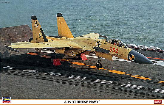 J-15 中国海軍プラモデル(ハセガワ1/72 飛行機 限定生産No.02042)商品画像