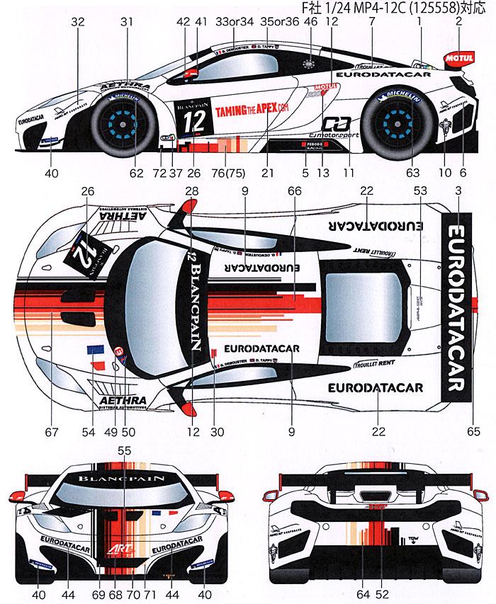 マクラーレン MP4-12C ART Grand Prix #12 ブランパン 2012デカール(スタジオ27ツーリングカー/GTカー オリジナルデカールNo.DC965)商品画像_1